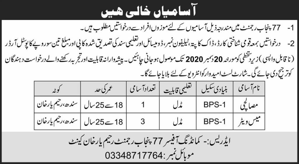 77 Punjab Regiment Jobs 2020,
