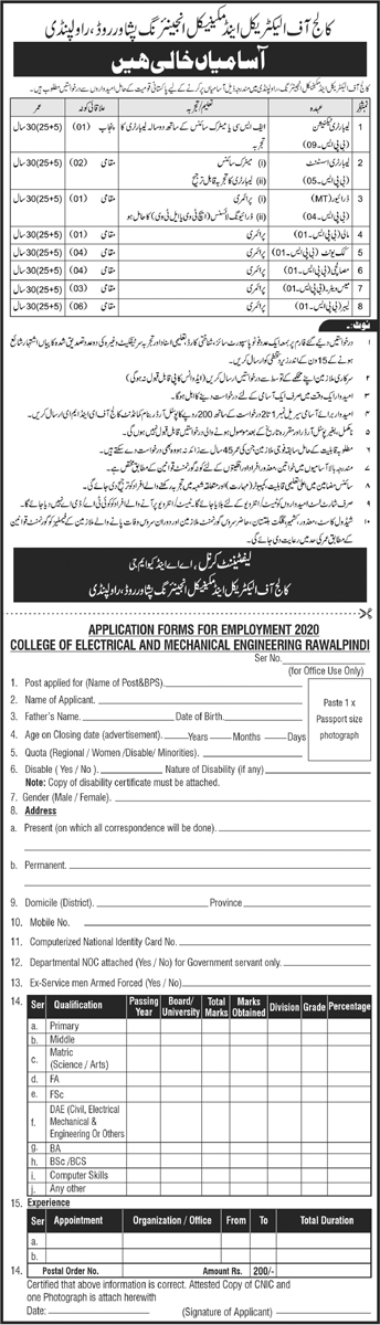 College of Electrical and Mechanical Engineering CEME Jobs 2020