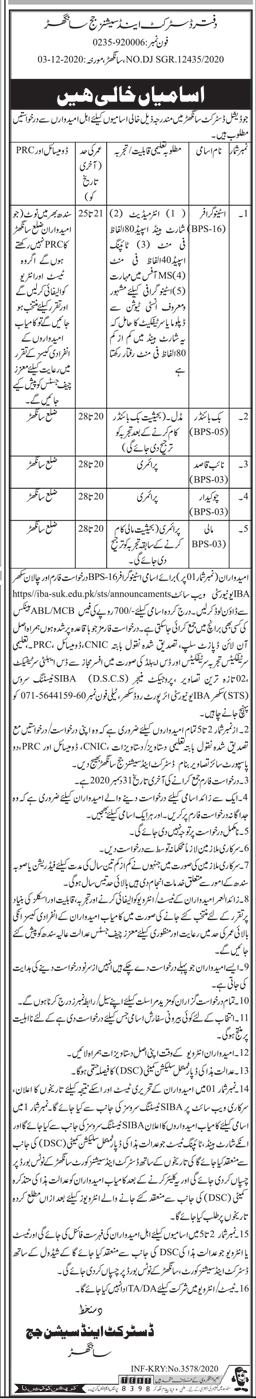 District and Session Court DSC Jobs 2020