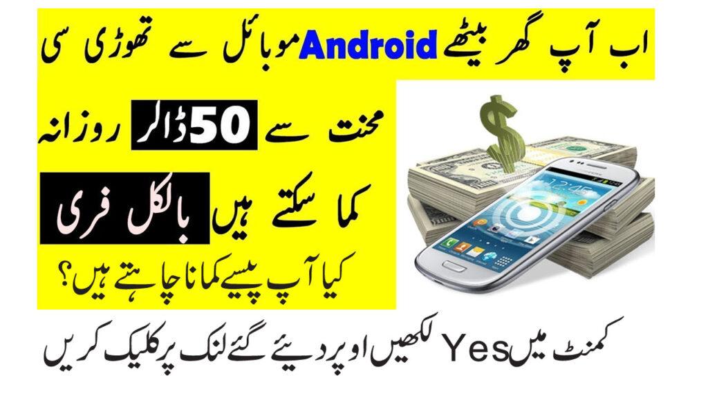 How Earn Money Online on Mobile