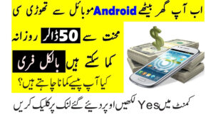 How Earn Money Online on Mobile
