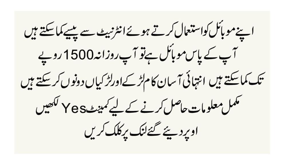 Earn money online in pakistan for students