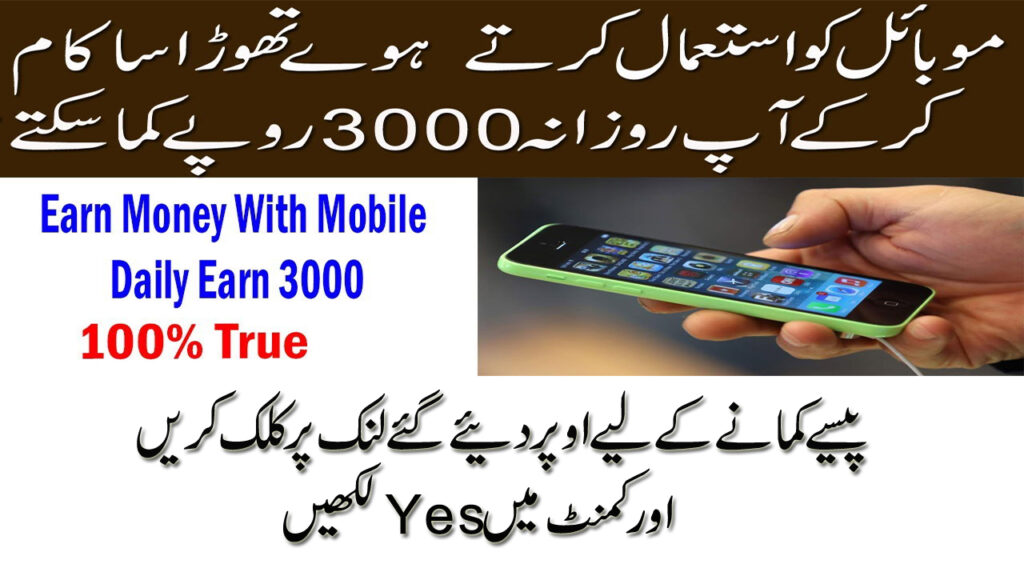 Earn Money Online with Mobile